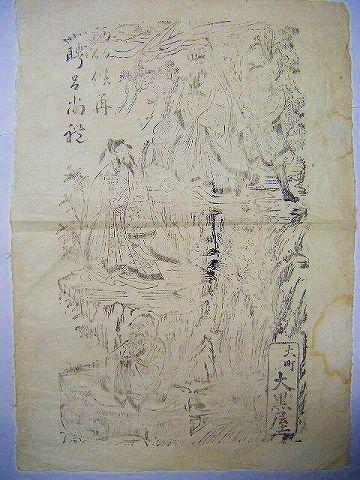江戸 明治初 浮世絵 木版『仙台 祭礼 山鉾 絵図』伊達