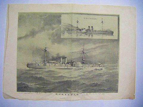 明治 浮世絵 海軍『砂目 色刷り 石版 軍艦 鎮遠』絵図