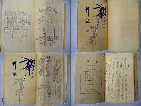 昭和初 文学 文芸『東京 横浜 短歌 雑誌 竹風 14冊』
