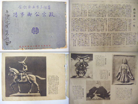 昭和初 戦前 地図 広告 宮城『仙台 藩祖三百年祭記念 正宗公事蹟』