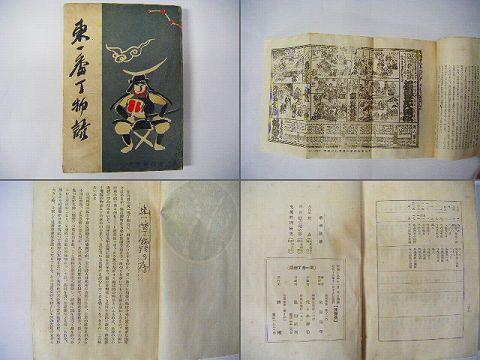 昭和初 戦前 地図 広告 宮城『仙台 東一番町物語』