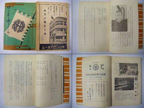 昭和初 戦前 地図 広告 宮城『仙台 竹に雀の囀るところ』