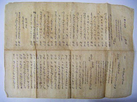 江戸 和本 狂歌『羽州山形、松月窓 雅具の一周忌に作られた俳諧の刷り物』