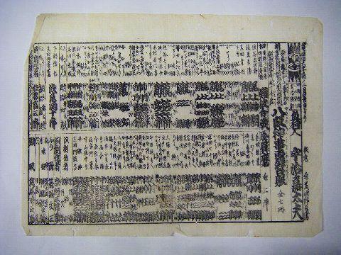 江戸 明治初 浮世絵 広告『歌舞伎 狂言 引き札 八阪神事吉屋宮賑』