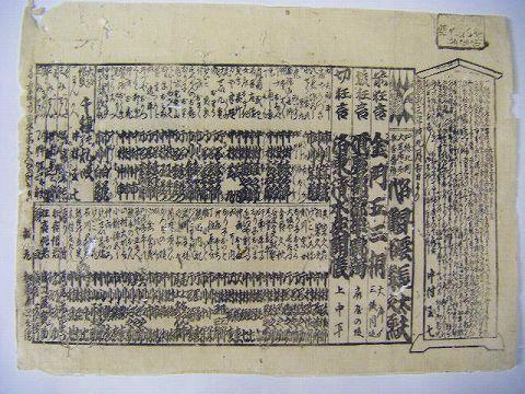 江戸 明治初 浮世絵 広告『歌舞伎 狂言 引き札 狂言 中村玉七 興行』