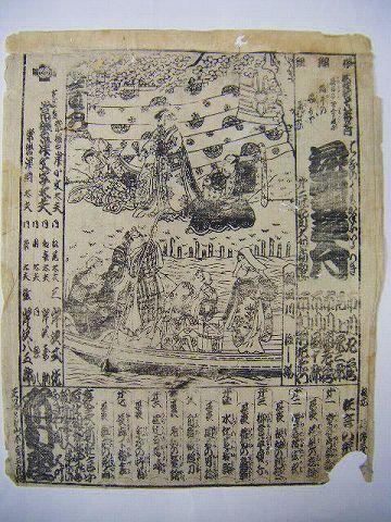 江戸 明治初 浮世絵 広告『歌舞伎 狂言 引き札 浄瑠璃 歌舞伎十八番之内 丑雲鐘付』