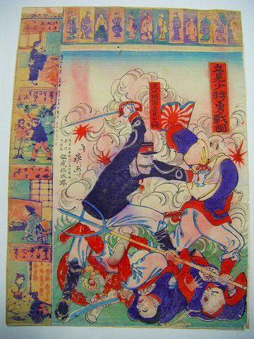 明治 浮世絵 彩色 木版 『日清戦争 立見少将 勇戦図』
