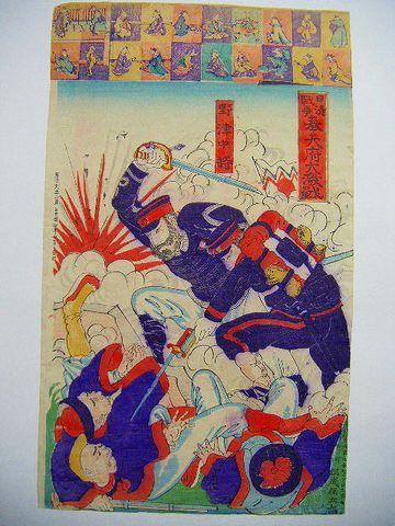 明治 浮世絵 彩色 木版 『日清戦争 奉天 府 大激戦』