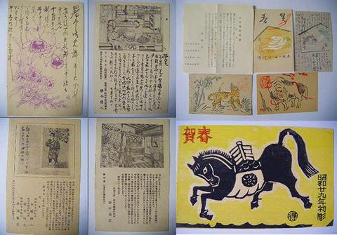 昭和初 勝平 秋魚 桜庭『秋田県 画家 肉筆 絵葉書 11点』