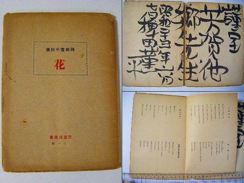 昭和 20代 文学『野薔薇叢書稗田薫平 詩集 花』初版 署名