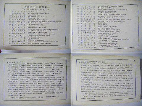 昭和 浮世絵 北斎『彩色 木版 46点 富嶽三十六景』