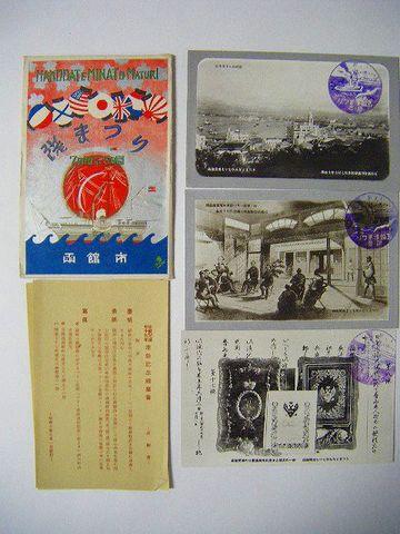 昭和初 戦前 北海道『絵葉書 函館 港 祭 等 24点 袋付』