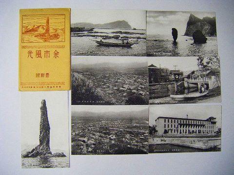 昭和初 写真 北海道『絵葉書 余市 風光 7点袋付き』