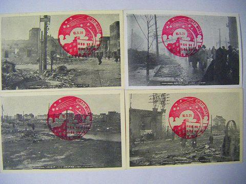 昭和初 北海道 災害『絵葉書函館 大火 の惨状 12点 袋』