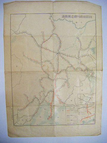 昭和初 戦前 地図 絵図 満鉄『満州 鉄道 航空 3点』