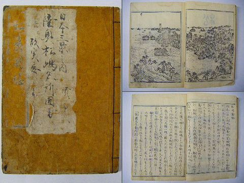江戸 地図 宮城 木版画『松島 図誌』