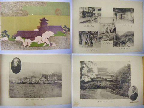 昭和初 『浅野セメント 紫雲閣 写真 帳 と 絵葉書 等』