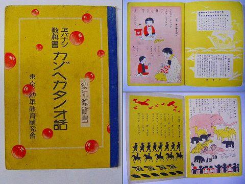 昭和初 漫画 絵本 オールカラー『カゾヘカタノオ話』