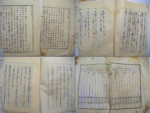 明治初 維新 文明開化『山形県 公文書 等 資料 一括』