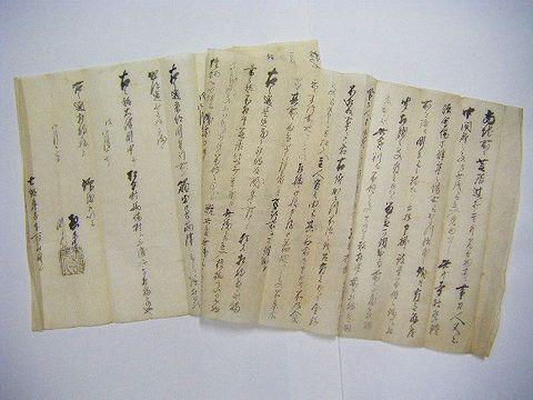 江戸 近江 滋賀 かわら版『芝居 興行 黒印 古文書』