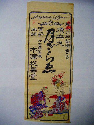 明治 浮世絵 彩色 木版 広告『伊賀国 引き札 ポスター』