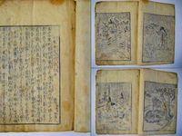 江戸 和本 浮世絵 戯作 楚満人『小栗兼氏 一代記』絵本
