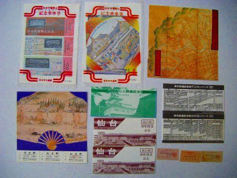 昭和 宮城 停車場 駅『仙台 鉄道 市電 記念 切符 20点』