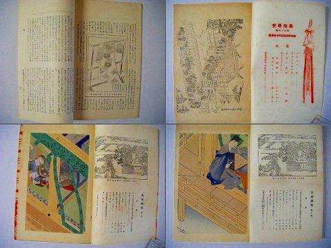 昭和初 戦前 浮世絵 彩色 木版『月刊 風俗 研究 18冊』