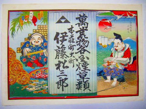 明治 浮世絵 引き札 彩色『秋田 巨泉 広告 ポスター』