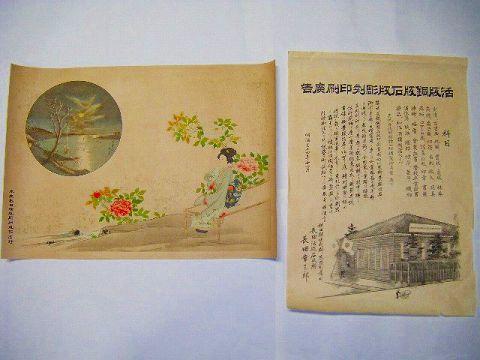 明治 引き札 砂目 石版『秋田 印刷 広告 ポスター 2点』