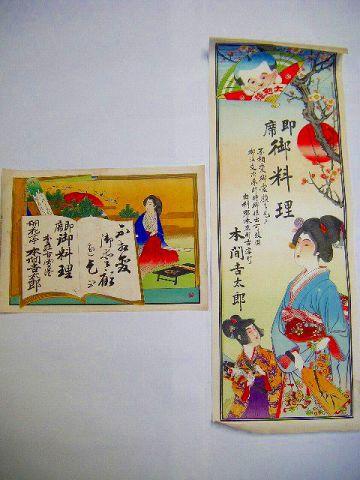 明治 引き札 彩色 秋田 料理店 『広告 ポスター 2点』