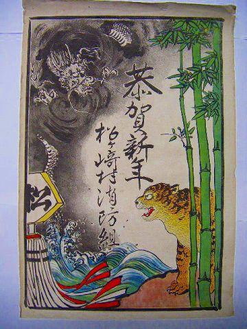 明治 浮世絵 引き札 彩色『秋田 消防組 広告 ポスター』