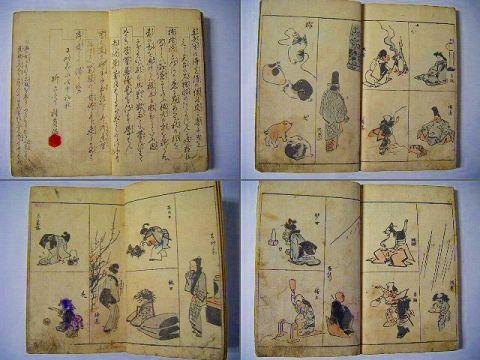 江戸 和本 浮世絵 絵本 広重 種員『草筆画譜 初編』