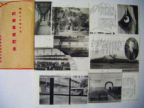 昭和初 写真 山形『絵葉書 鶴岡 中学 改築 6点袋付』