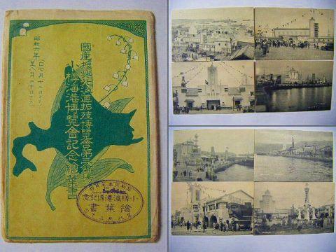 昭和初 写真 北海道『絵葉書 小樽 開港 博覧会 8点袋付』