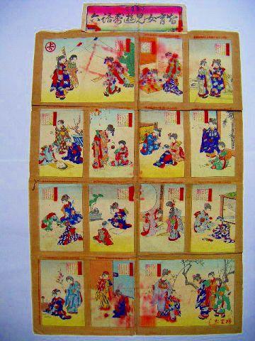 明治 浮世絵 周延 おもちゃ 美人『教育 女児 遊 双六』