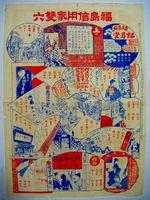 明治 浮世絵 引き札 広告 おもちゃ『福島 信用家 双六』