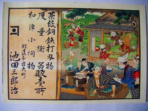 明治 浮世絵 引き札 彩色 石版『秋田 広告 ポスター (3)』