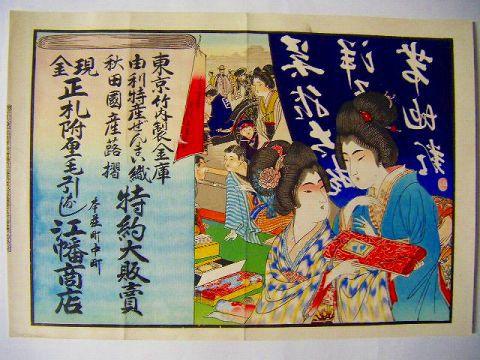 明治 浮世絵 引き札 彩色 石版『秋田 広告 ポスター (2)』