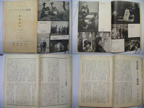 昭和初 戦前 洋画 トーキー『月刊 映画 評論 7冊』