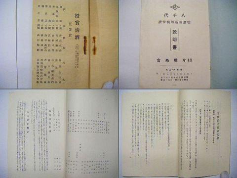 大正初 昭和初 宮城 仙台『東北 酒造 資料 11点』酒蔵