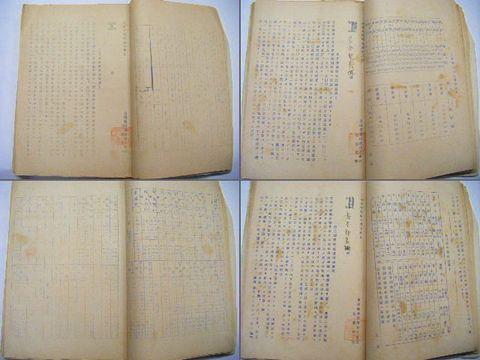 昭和初 ガリ版 仙台『富国徴兵 保険 内部 資料 厚冊』