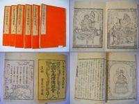 江戸 和本 絵本『三国七 高僧 伝 図会 全六巻揃』半山
