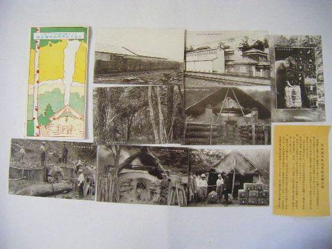 昭和初 写真『絵葉書 北海道 林業 木炭 業 22点』袋付