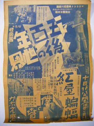昭和初 SF ロボット『映画 ポスター 五百年後の世界』