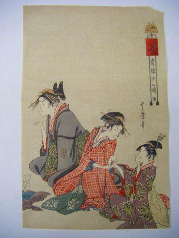 大正 昭和初 浮世絵 歌麿 彩色 木版『青楼十ニ時』