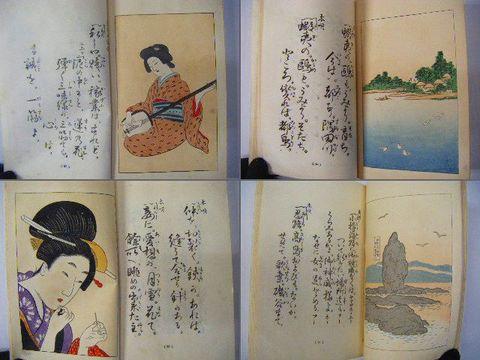 大正 浮世絵 彩色 木版 信州 民謡『追分 研究』長野