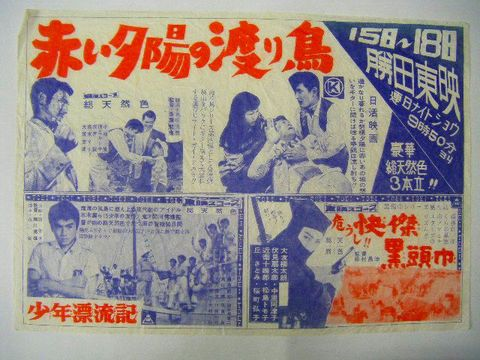 昭和 30年代 茨城『映画 赤い夕陽の渡り鳥』小林旭