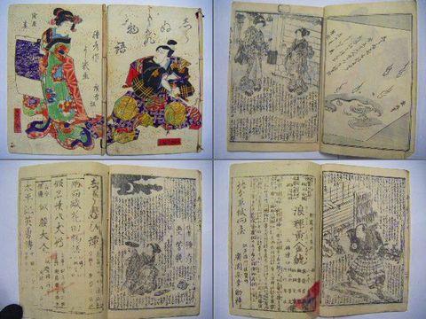 江戸 和本 浮世絵 種員 国貞『白縫物語 13冊一括』