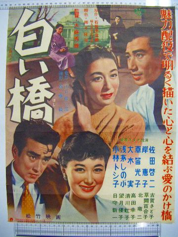 昭和 40代 佐田啓二 岸恵子『映画 ポスター 白い橋』